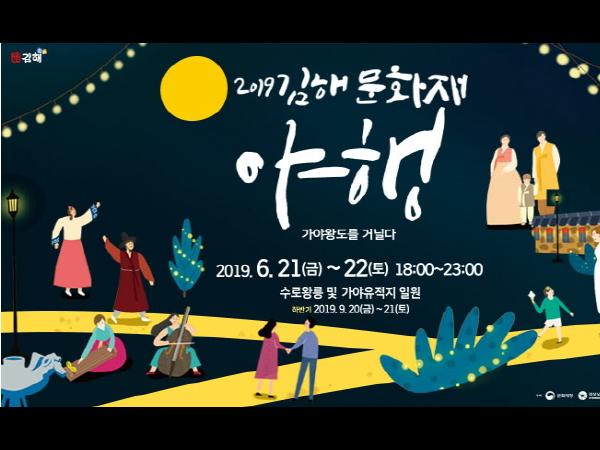 김해문화재_야행.png
